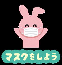 感染症予防のイラスト文字(動物・マスクを使用)